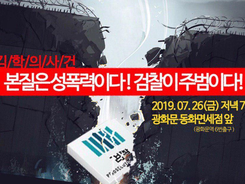"Image result for 페미시국광장"""