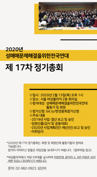 18회정기총회-웹자보포스터버전2
